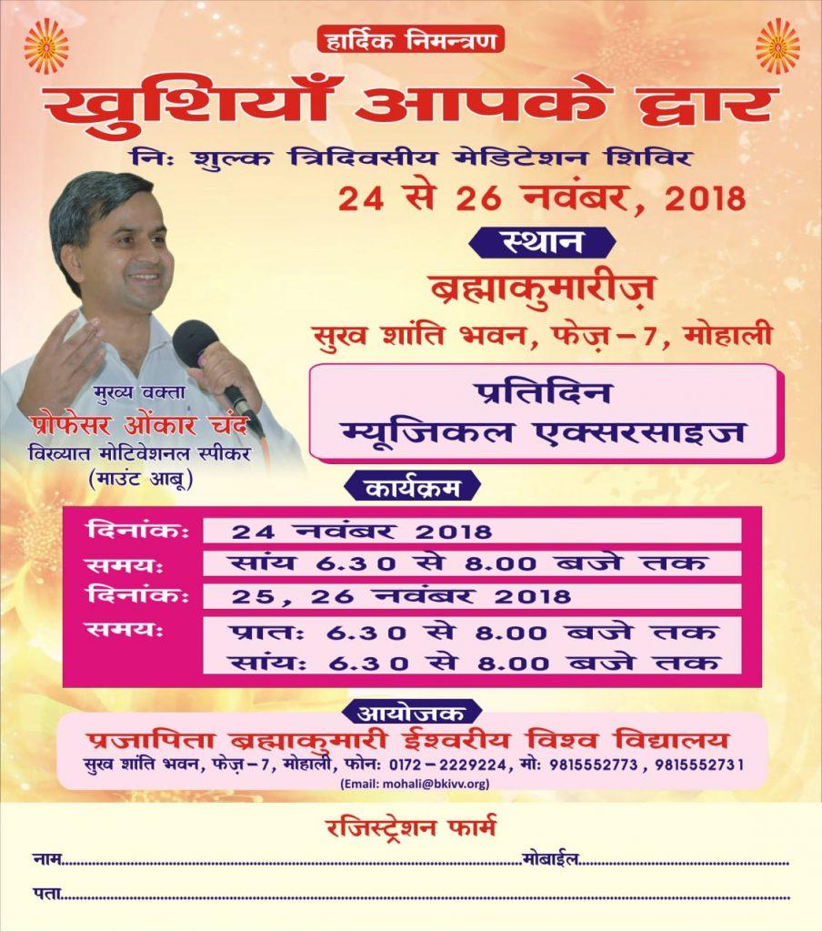 24th to 26th Nov 2018 : Khusia Aapke Dwar By BK Onkar